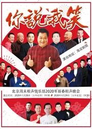 """【北京】""""你说我笑""""—北京周末相声俱乐部2020年新春相声晚会"""