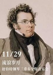 【武汉】浩洋室内乐·伟大作曲家系列之三:流浪岁月—舒伯特钢琴三重奏全集音乐会
