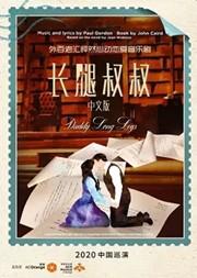 【深圳】聚橙制作   外百老汇怦然心动恋爱音乐剧《长腿叔叔》-深圳站