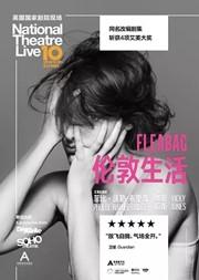 【苏州】新现场·高清放映:英国国家剧院《伦敦生活》