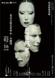X-LIVE全力呈现:日本剧团☆新感线GEKI×CINE系列戏剧影像《阿修罗城之瞳》 日语对白、中文字幕