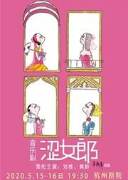 【杭州】刘维、黄龄领衔主演音乐剧《涩女郎》