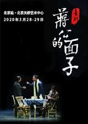 【北京】天桥·华人春天艺术节 话剧《蒋公的面子》