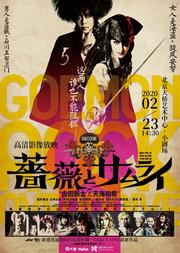 X-LIVE全力呈现:日本剧团☆新感线GEKI×CINE系列戏剧影像《蔷薇与武士》 日语对白、中文字幕