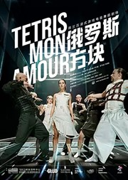 【上海】荷兰沉浸式游戏电音舞蹈剧场 《俄罗斯方块》TETRIS Mon Amour