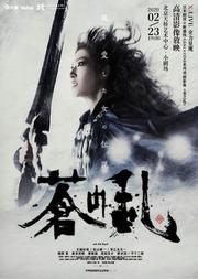 X-LIVE全力呈现:日本剧团☆新感线GEKI×CINE系列戏剧影像 《苍之乱》 日语对白、中文字幕