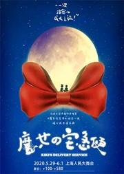 【上海】聚橙制作 | 宫崎骏经典·暖心成长音乐剧《魔女宅急便》 上海站首演