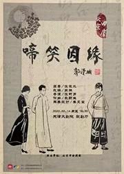 【天津】北京曲剧《啼笑因缘》