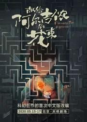 【北京】科幻巨作《献给阿尔吉侬的花束》改编音乐剧中文版
