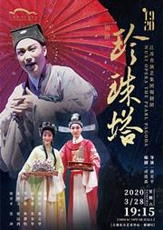 江苏省演艺集团锡剧团 锡剧《珍珠塔》