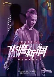 """上海张军昆曲艺术中心 """"惊梦六百年""""— 张军2020""""水磨新调""""新昆曲音乐会"""