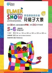沐澜文化·英国原版音乐剧《花格子大象艾玛》
