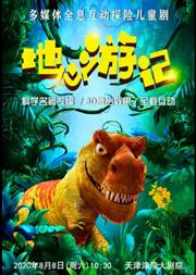 【天津】多媒体全息互动探险儿童剧 名著里的科学之《地心游记》