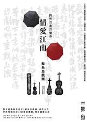 【上海】1862LIVE 跨界音画音乐会——《情爱江南》