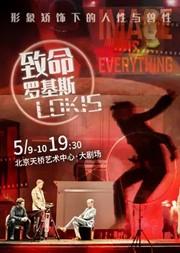 【北京】立陶宛国家话剧院《致命罗基斯》 天桥国际戏剧展演剧目
