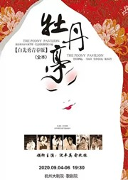 【杭州】白先勇青春版《牡丹亭》全本(上、中、下)