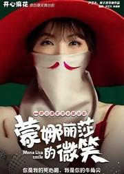 【北京】开心麻花2020爆笑舞台剧《蒙娜丽莎的微笑》