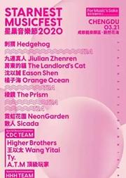 【成都】2020星巢音乐节