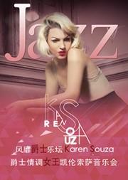 风靡爵士乐坛 Karen Souza —爵士情调女王凯伦索萨《爱的语言》演唱会