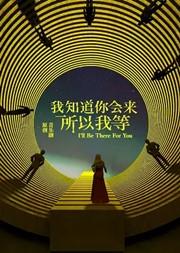【北京】原创音乐剧《我知道你会来,所以我等》