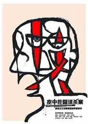 【杭州】孟京辉戏剧作品 摇滚音乐剧《空中花园谋杀案》