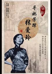 【杭州】纪念张爱玲诞辰100周年 话剧《寻她芳踪.张爱玲》
