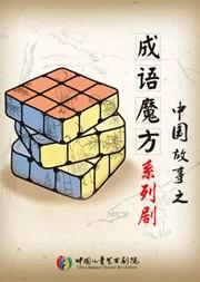 """【北京】中国儿童艺术剧院 """"中国故事""""之《成语魔方》系列剧第一部"""