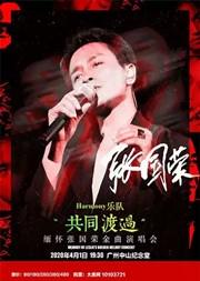 """【广州】""""共同渡过""""缅怀张国荣金曲演唱会"""