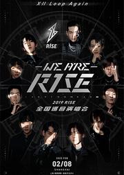 WE ARE R.1.S.E —2019 R1SE全国巡回演唱会—上海站