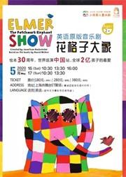【上海】小顽家·英国原版音乐剧《花格子大象艾玛》 小顽家儿童戏剧出品