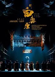 【上海】陕西人艺话剧《白鹿原》