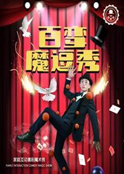 【重庆】互动亲子魔术喜剧秀《百变魔逗秀》