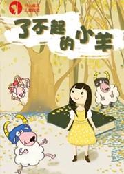 【北京】开心麻花儿童剧团合家欢音乐剧《了不起的小羊》