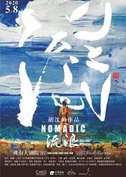 【佛山】胡沈员作品—现代舞剧《流浪 Nomadic》