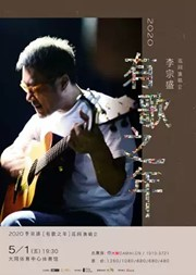 李宗盛2020『有歌之年』演唱会