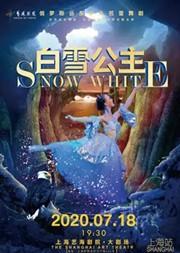 【上海】俄罗斯少儿芭蕾舞 经典芭蕾舞剧《白雪公主》