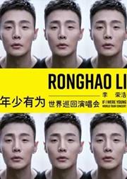 李荣浩「年少有为」世界巡回演唱会