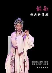 【上海】《苏韵流芳--苏剧折子戏专场》