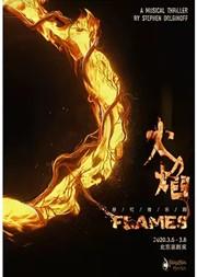 【北京】悬疑音乐剧《FLAMES火焰》