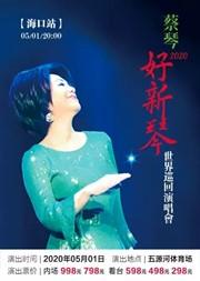 """【海口】2020蔡琴""""好新琴""""世界巡回演唱会"""