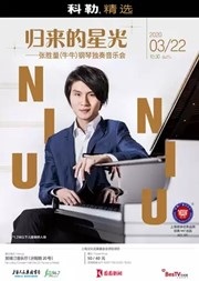 【上海】科勒星期广播音乐会 归来的星光 张胜量(牛牛)钢琴独奏音乐会