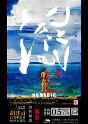 【杭州】胡沈员现代舞剧《流浪》
