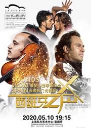 《西班牙之声》 钢琴小提琴音乐会&弗拉门戈舞