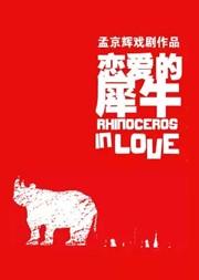 【北京】孟京辉经典戏剧作品《恋爱的犀牛》