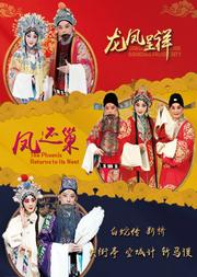 【上海】于魁智、李胜素领衔中国国家京剧院一团:《白蛇传·断桥》《失街亭·空城计·斩马谡》《凤还巢》《龙凤呈祥》