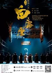 【昆明】【昆明剧院 · 大剧场】陕西人艺版话剧《白鹿原》
