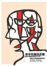 【成都】孟京辉摇滚音乐剧《空中花园谋杀案》