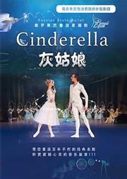【南京】南京市文旅消费政府补贴剧目俄罗斯芭蕾国家剧院《灰姑娘》