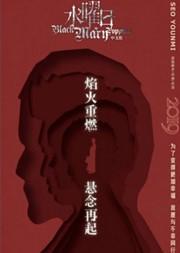 韩国原版授权高口碑悬疑推理音乐剧《水曜日》