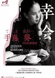 【南京】~幸会~手嶌葵2020演唱会